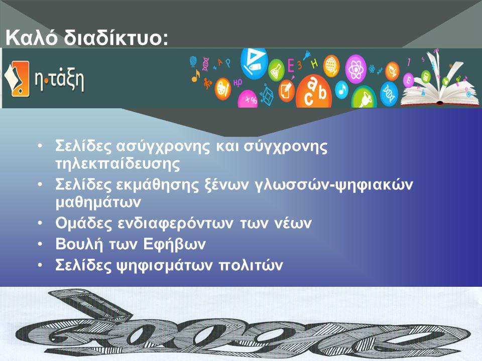 Καλό διαδίκτυο Διαδικτυακές κοινότητες μάθησης Εργαλεία Web 2.0 Αξιοποίηση των σύγχρονων ψηφιακών μέσων κι εργαλείων: Σκίτσο: Θωμάς Λευθέρης