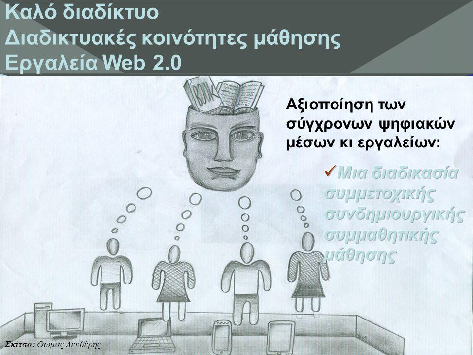 Καλό διαδίκτυο: Διαδικτυακές γραμμές βοήθειας για παιδιά και εφήβους –Οι μαθητές έρχονται σε επαφή με δομές προστασίας του πολίτη