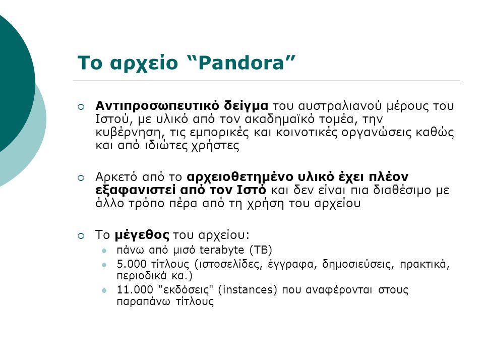 """Το αρχείο """"Pandora""""  Aντιπροσωπευτικό δείγμα του αυστραλιανού μέρους του Ιστού, με υλικό από τον ακαδημαϊκό τομέα, την κυβέρνηση, τις εμπορικές και κ"""