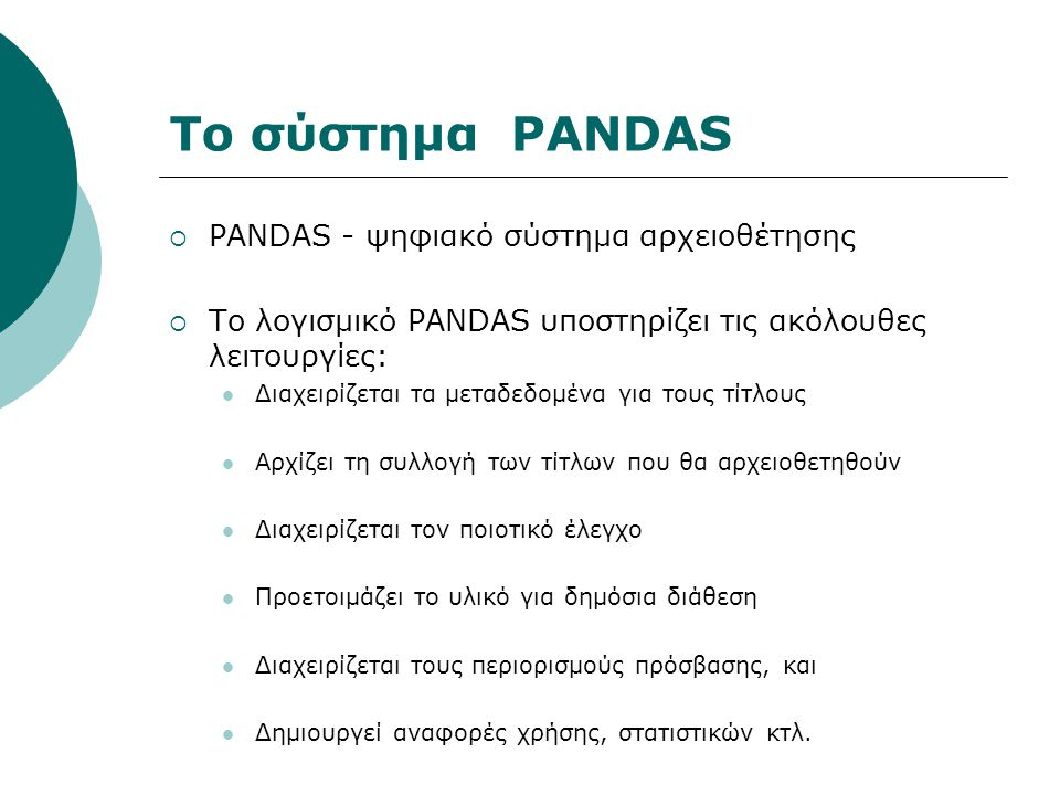 Το σύστημα PANDAS  PANDAS - ψηφιακό σύστημα αρχειοθέτησης  Το λογισμικό PANDAS υποστηρίζει τις ακόλουθες λειτουργίες: Διαχειρίζεται τα μεταδεδομένα
