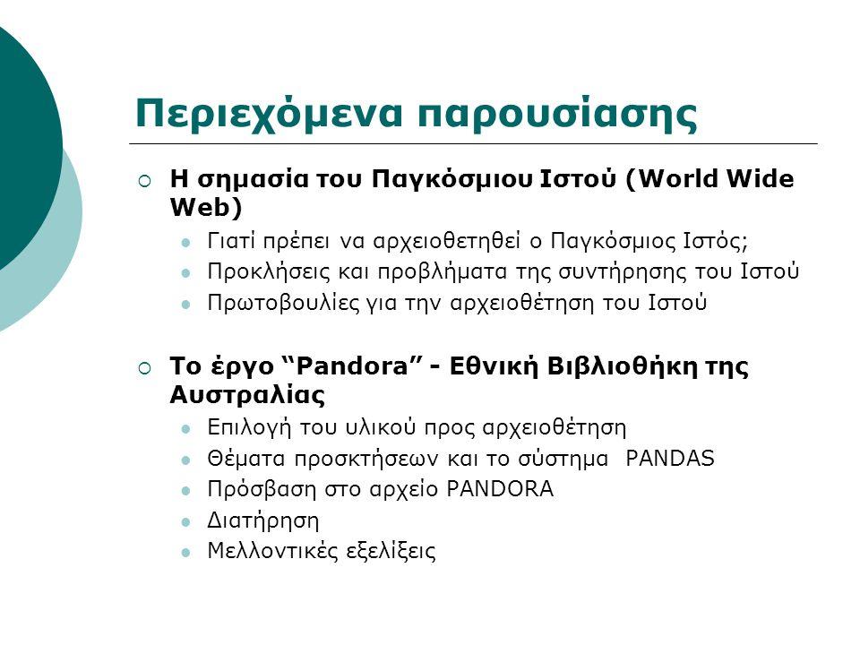 Το σύστημα PANDAS  PANDAS - ψηφιακό σύστημα αρχειοθέτησης  Το λογισμικό PANDAS υποστηρίζει τις ακόλουθες λειτουργίες: Διαχειρίζεται τα μεταδεδομένα για τους τίτλους Αρχίζει τη συλλογή των τίτλων που θα αρχειοθετηθούν Διαχειρίζεται τον ποιοτικό έλεγχο Προετοιμάζει το υλικό για δημόσια διάθεση Διαχειρίζεται τους περιορισμούς πρόσβασης, και Δημιουργεί αναφορές χρήσης, στατιστικών κτλ.