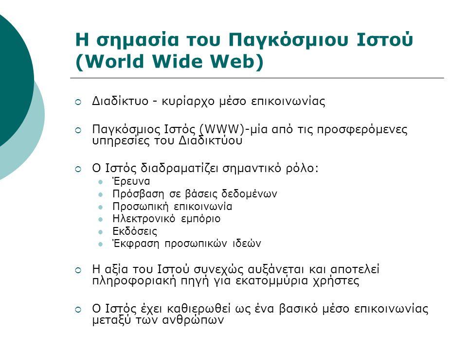 Η σημασία του Παγκόσμιου Ιστού (World Wide Web)  Διαδίκτυο - κυρίαρχο μέσο επικοινωνίας  Παγκόσμιος Ιστός (WWW)-μία από τις προσφερόμενες υπηρεσίες