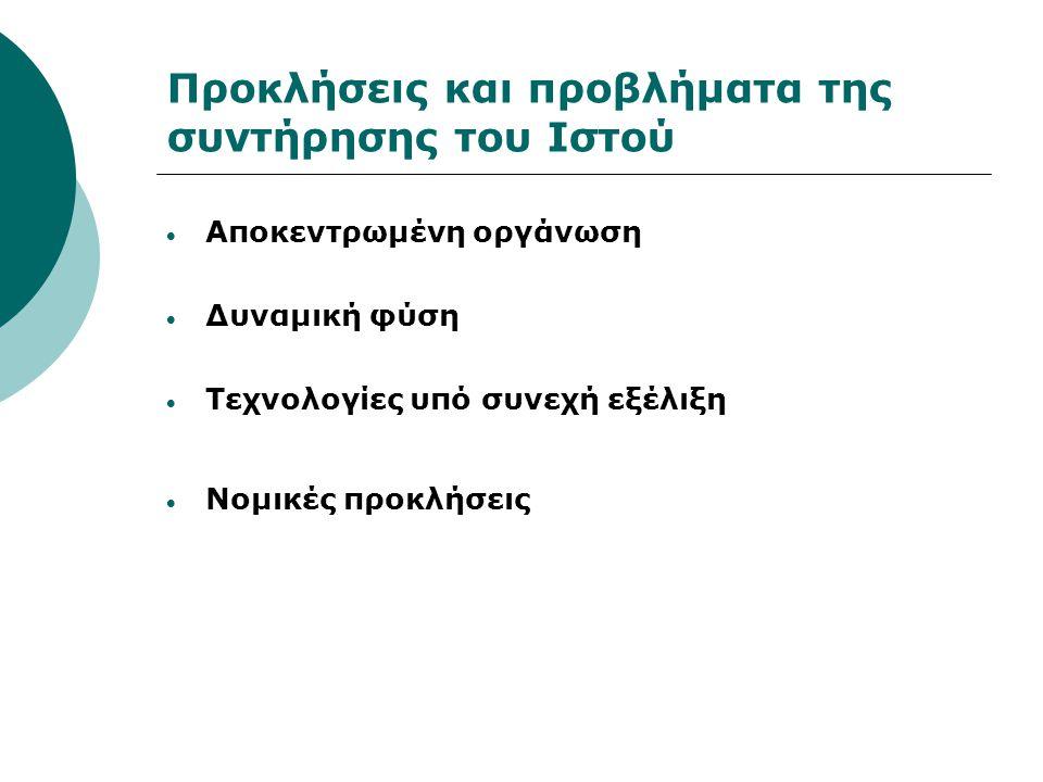 Η ιστοσελίδα πρόσβασης σε συγκεκριμένο αρχειοθετημένο δικτυακό τόπο (title entry page)
