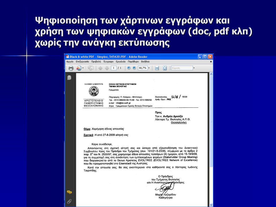 Ψηφιοποίηση των χάρτινων εγγράφων και χρήση των ψηφιακών εγγράφων (doc, pdf κλπ) χωρίς την ανάγκη εκτύπωσης