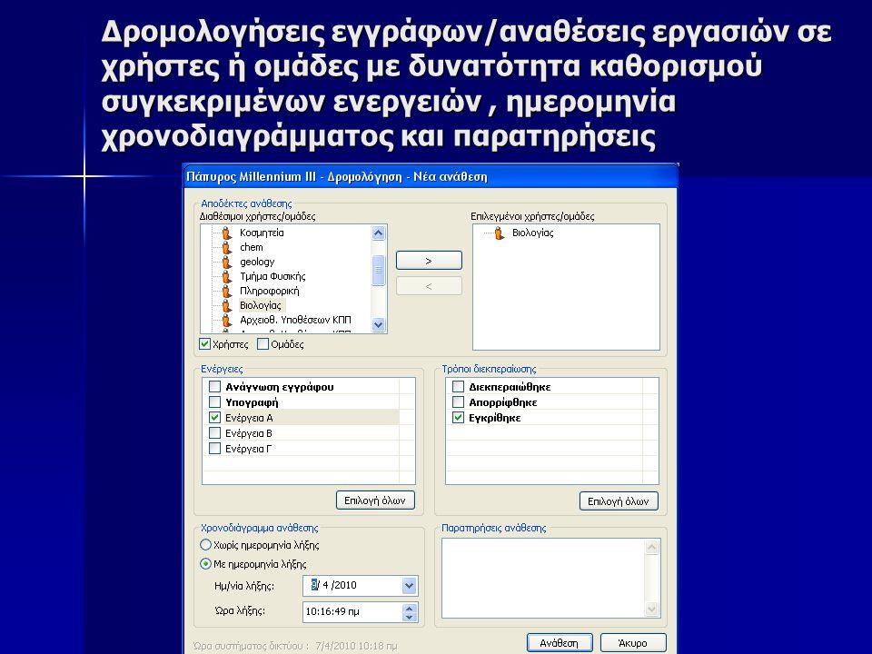 Δρομολογήσεις εγγράφων/αναθέσεις εργασιών σε χρήστες ή ομάδες με δυνατότητα καθορισμού συγκεκριμένων ενεργειών, ημερομηνία χρονοδιαγράμματος και παρατηρήσεις