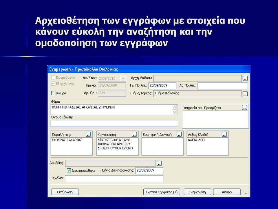 Αρχειοθέτηση των εγγράφων με στοιχεία που κάνουν εύκολη την αναζήτηση και την ομαδοποίηση των εγγράφων