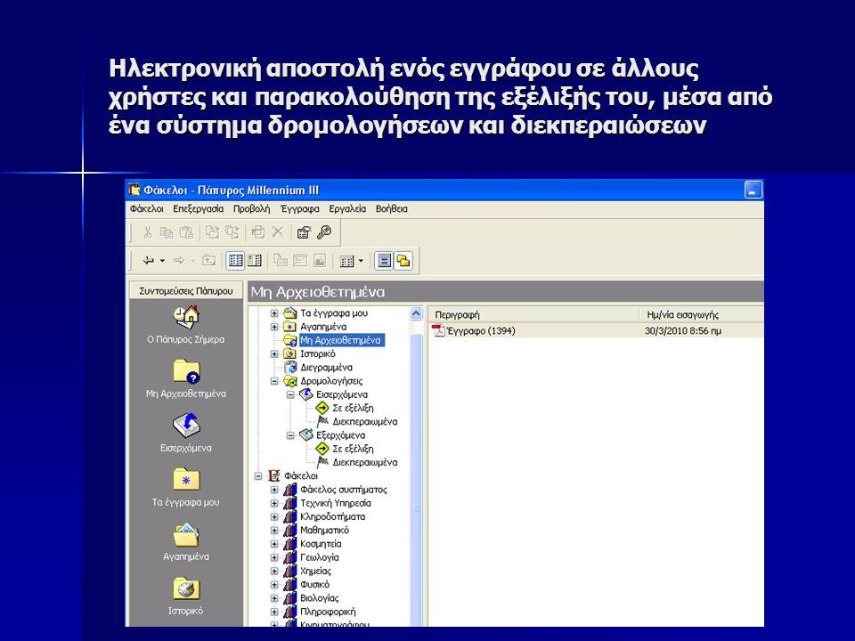 Ηλεκτρονική αποστολή ενός εγγράφου σε άλλους χρήστες και παρακολούθηση της εξέλιξής του, μέσα από ένα σύστημα δρομολογήσεων και διεκπεραιώσεων