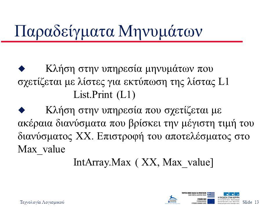 Τεχνολογία ΛογισμικούSlide 13 Παραδείγματα Μηνυμάτων u Κλήση στην υπηρεσία μηνυμάτων που σχετίζεται με λίστες για εκτύπωση της λίστας L1 List.Print (L