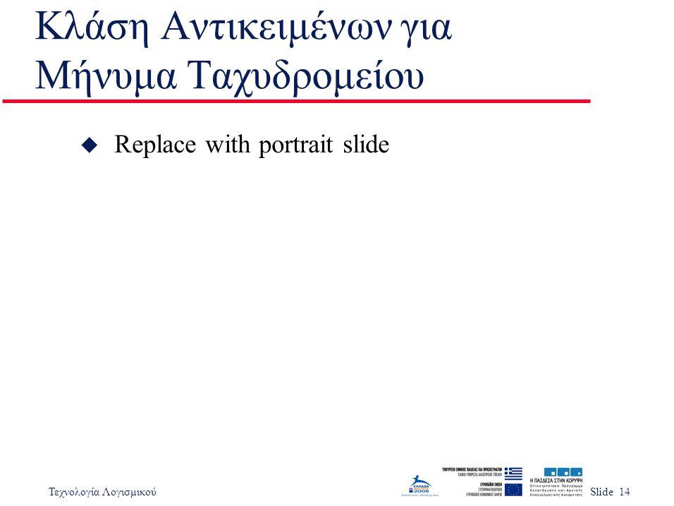 Τεχνολογία ΛογισμικούSlide 14 Κλάση Αντικειμένων για Μήνυμα Ταχυδρομείου u Replace with portrait slide