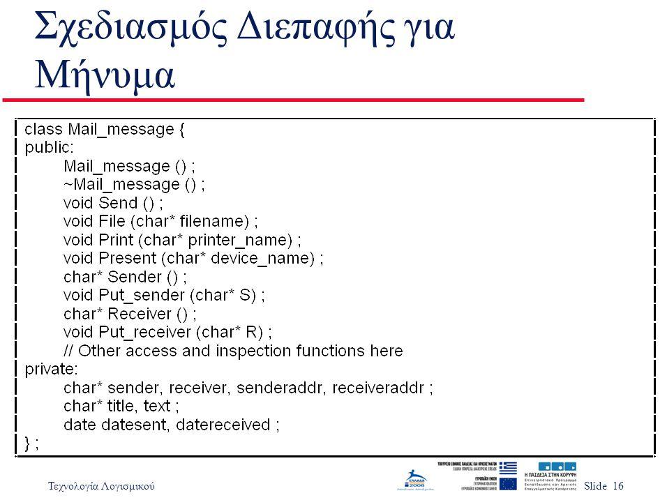 Τεχνολογία ΛογισμικούSlide 16 Σχεδιασμός Διεπαφής για Μήνυμα