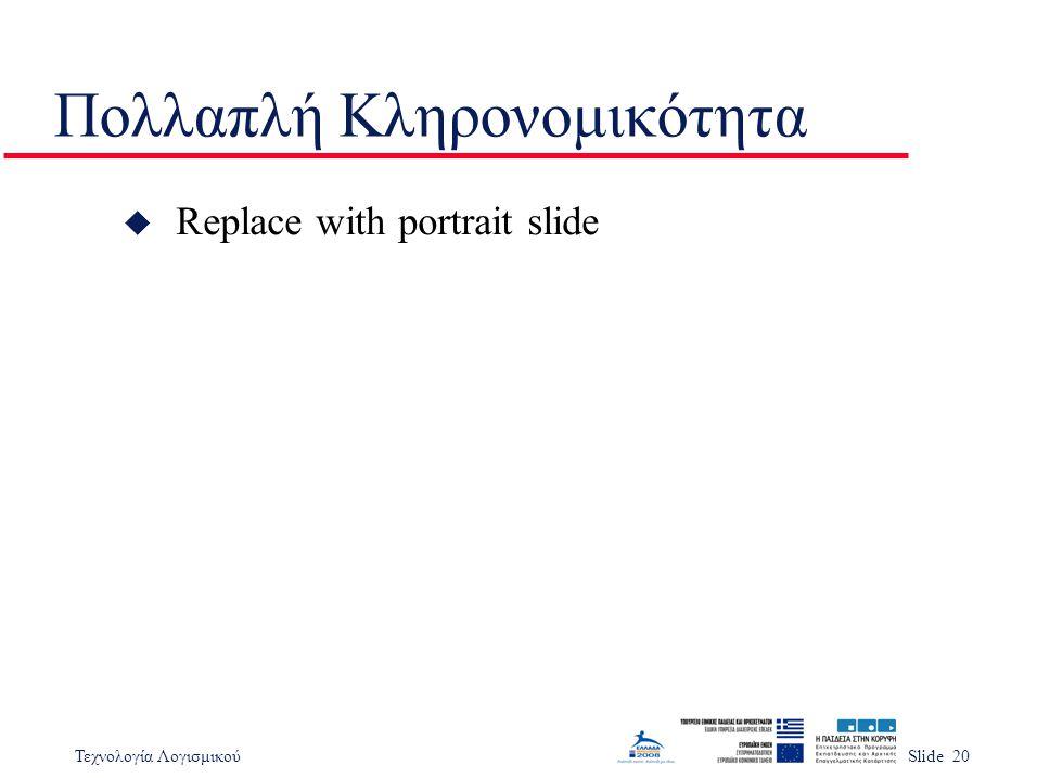 Τεχνολογία ΛογισμικούSlide 20 Πολλαπλή Κληρονομικότητα u Replace with portrait slide