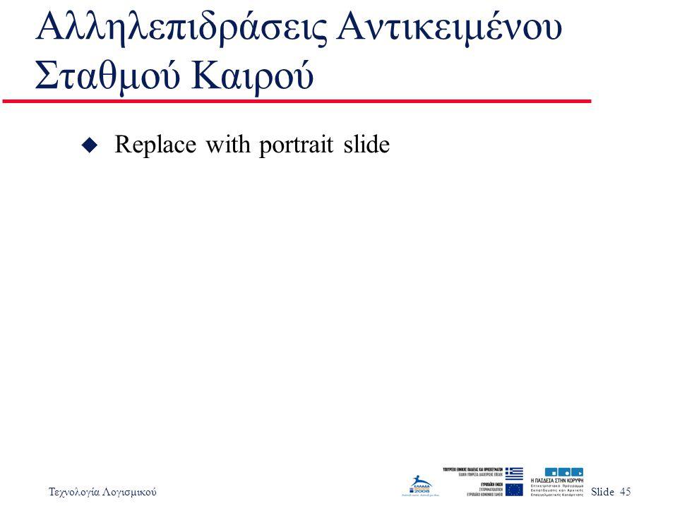 Τεχνολογία ΛογισμικούSlide 45 Αλληλεπιδράσεις Αντικειμένου Σταθμού Καιρού u Replace with portrait slide
