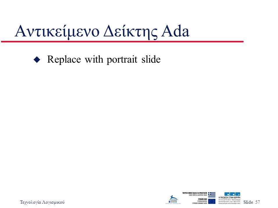 Τεχνολογία ΛογισμικούSlide 57 Αντικείμενο Δείκτης Ada u Replace with portrait slide