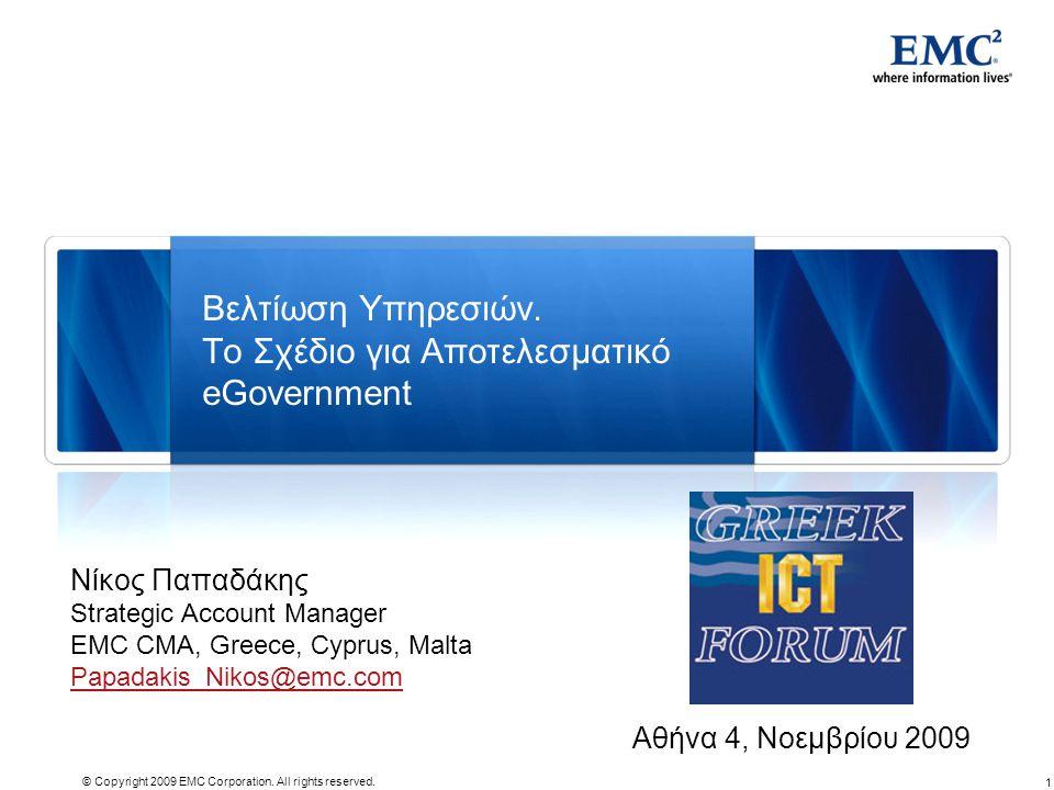 1 © Copyright 2009 EMC Corporation. All rights reserved. Βελτίωση Υπηρεσιών. Το Σχέδιο για Αποτελεσματικό eGovernment Αθήνα 4, Νοεμβρίου 2009 Νίκος Πα