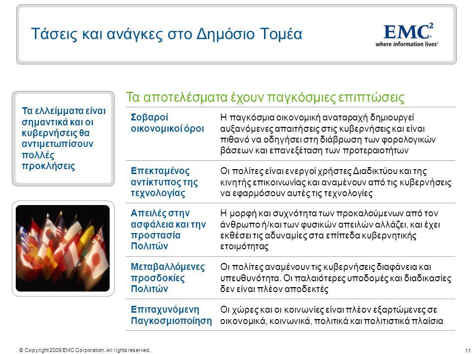 11 © Copyright 2009 EMC Corporation. All rights reserved. Τάσεις και ανάγκες στο Δημόσιο Τομέα Τα αποτελέσματα έχουν παγκόσμιες επιπτώσεις Σοβαροί οικ