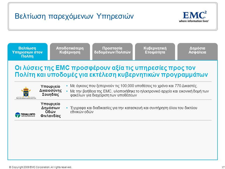 17 © Copyright 2009 EMC Corporation. All rights reserved. Αποδοτικότερη Κυβέρνηση Προστασία δεδομένων Πολιτών Βελτίωση Υπηρεσιών στον Πολίτη Κυβερνητι