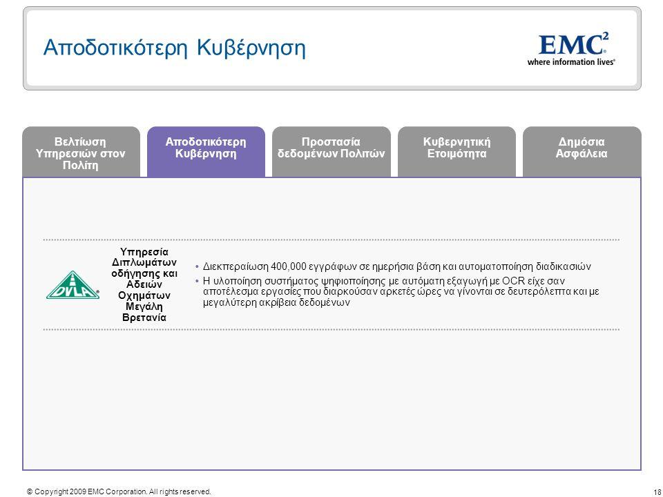 18 © Copyright 2009 EMC Corporation. All rights reserved. Αποδοτικότερη Κυβέρνηση Προστασία δεδομένων Πολιτών Βελτίωση Υπηρεσιών στον Πολίτη Κυβερνητι