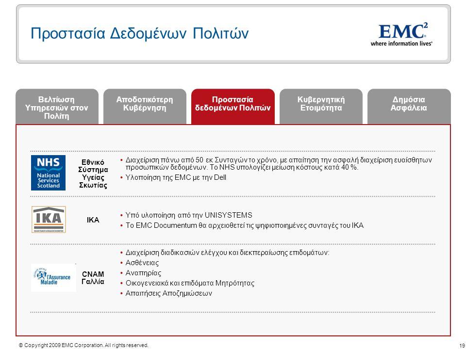 19 © Copyright 2009 EMC Corporation. All rights reserved. Προστασία Δεδομένων Πολιτών Αποδοτικότερη Κυβέρνηση Προστασία δεδομένων Πολιτών Βελτίωση Υπη