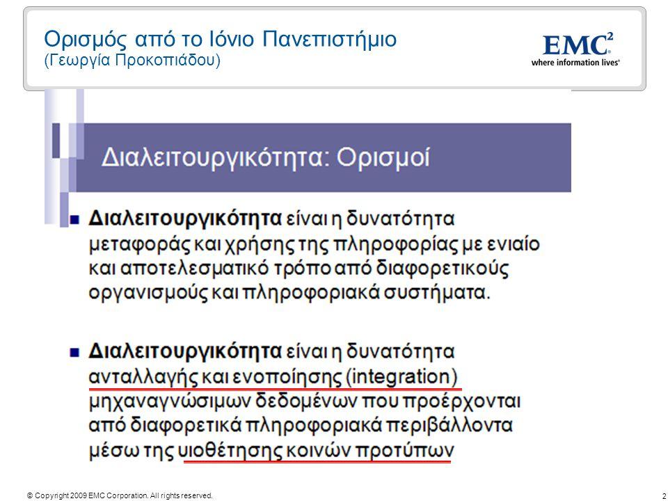 2 © Copyright 2009 EMC Corporation. All rights reserved. Ορισμός από το Ιόνιο Πανεπιστήμιο (Γεωργία Προκοπιάδου)