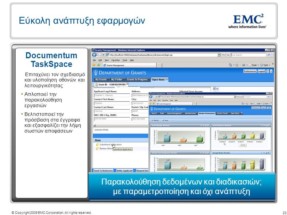 23 © Copyright 2009 EMC Corporation. All rights reserved. Εύκολη ανάπτυξη εφαρμογών Documentum TaskSpace Επιταχύνει τον σχεδιασμό και υλοποίηση οθονών