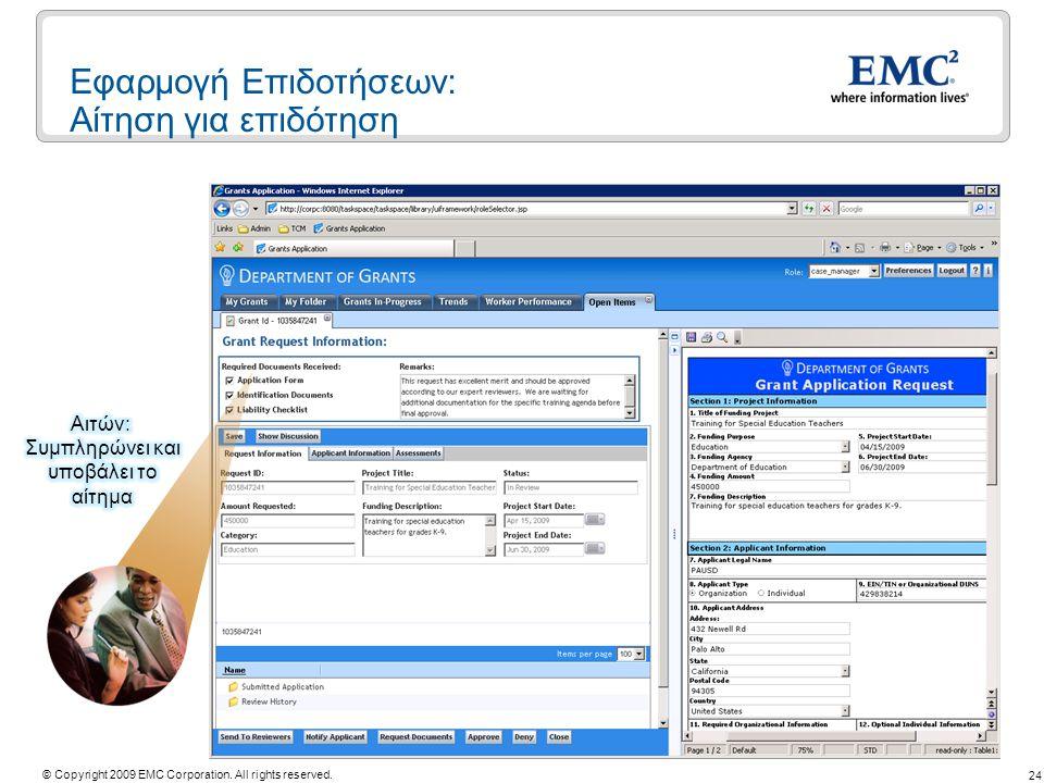 24 © Copyright 2009 EMC Corporation. All rights reserved. Εφαρμογή Επιδοτήσεων: Αίτηση για επιδότηση