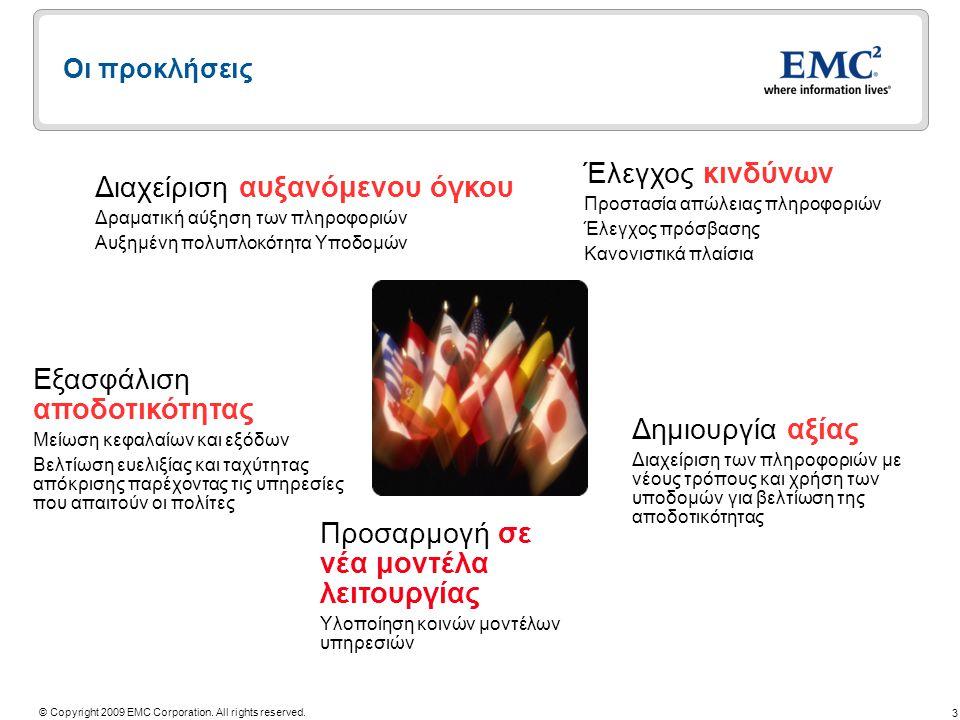 3 © Copyright 2009 EMC Corporation. All rights reserved. Οι προκλήσεις Διαχείριση αυξανόμενου όγκου Δραματική αύξηση των πληροφοριών Αυξημένη πολυπλοκ