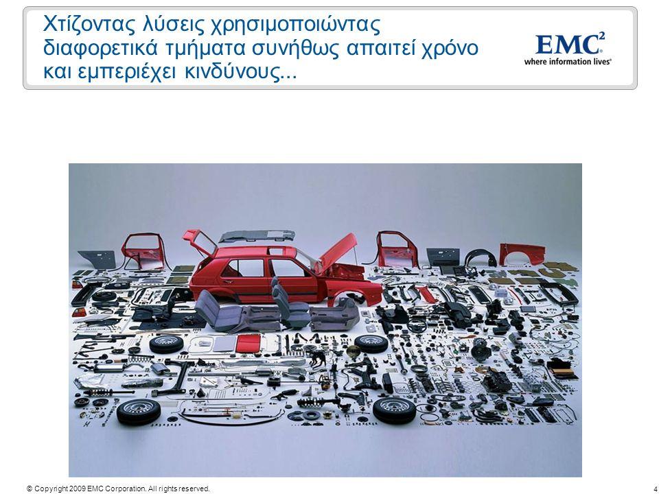 4 © Copyright 2009 EMC Corporation. All rights reserved. Χτίζοντας λύσεις χρησιμοποιώντας διαφορετικά τμήματα συνήθως απαιτεί χρόνο και εμπεριέχει κιν