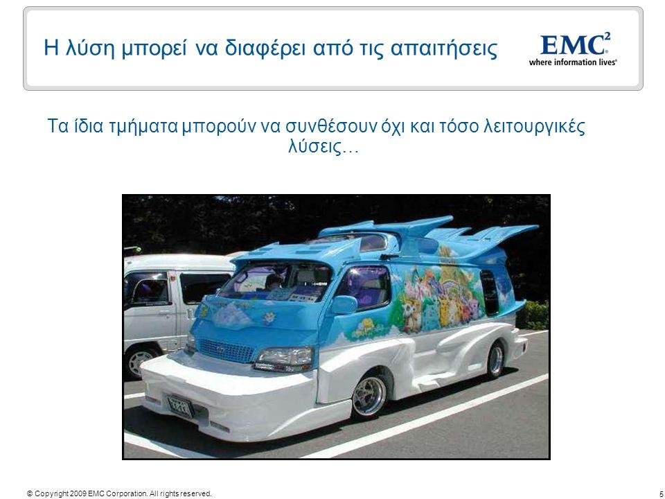 16 © Copyright 2009 EMC Corporation. All rights reserved. Το Σχέδιο για αποτελεσματικό eGovernment