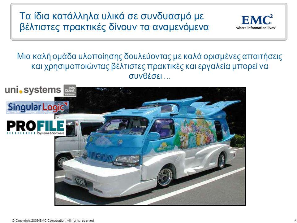 6 © Copyright 2009 EMC Corporation. All rights reserved. Τα ίδια κατάλληλα υλικά σε συνδυασμό με βέλτιστες πρακτικές δίνουν τα αναμενόμενα Μια καλή ομ