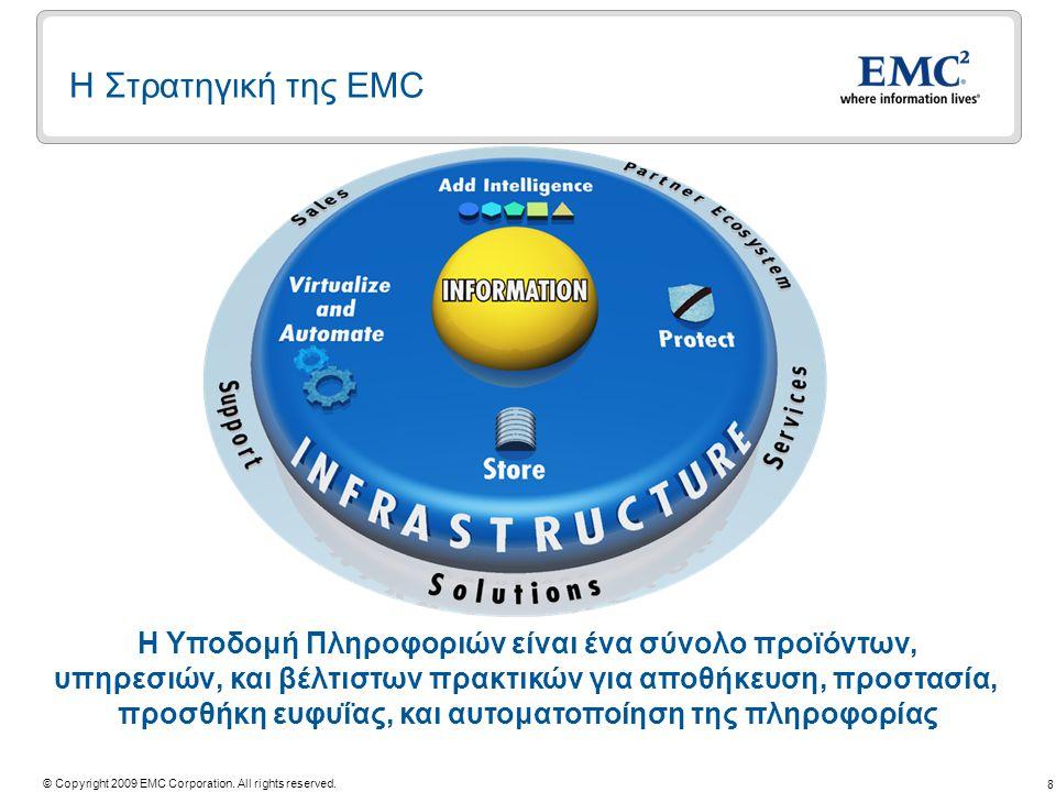 8 © Copyright 2009 EMC Corporation. All rights reserved. Η Στρατηγική της EMC Η Υποδομή Πληροφοριών είναι ένα σύνολο προϊόντων, υπηρεσιών, και βέλτιστ