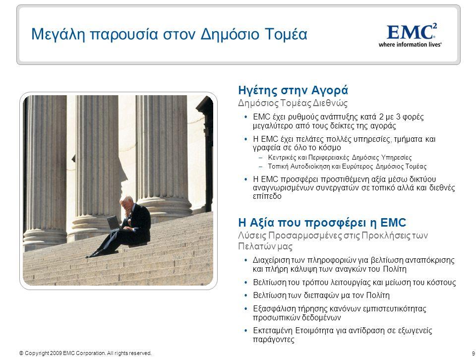 9 © Copyright 2009 EMC Corporation. All rights reserved. Μεγάλη παρουσία στον Δημόσιο Τομέα Ηγέτης στην Αγορά Δημόσιος Τομέας Διεθνώς  EMC έχει ρυθμο