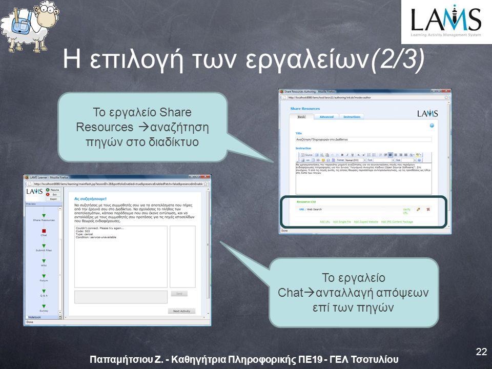 Το εργαλείο Share Resources  αναζήτηση πηγών στο διαδίκτυο Το εργαλείο Chat  ανταλλαγή απόψεων επί των πηγών 22 Παπαμήτσιου Ζ.