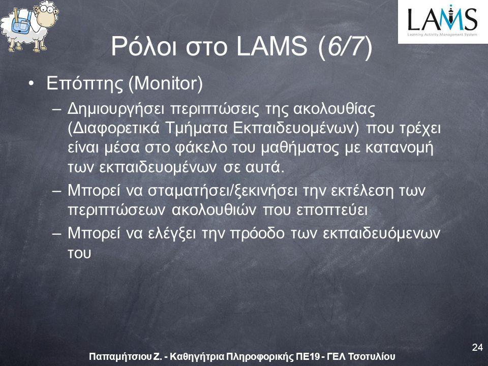 Επόπτης (Monitor) –Δημιουργήσει περιπτώσεις της ακολουθίας (Διαφορετικά Τμήματα Εκπαιδευομένων) που τρέχει είναι μέσα στο φάκελο του μαθήματος με κατανομή των εκπαιδευομένων σε αυτά.