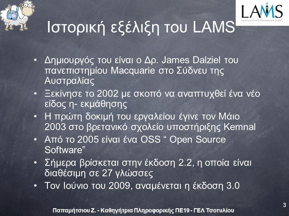 Ιστορική εξέλιξη του LAMS Δημιουργός του είναι ο Δρ.