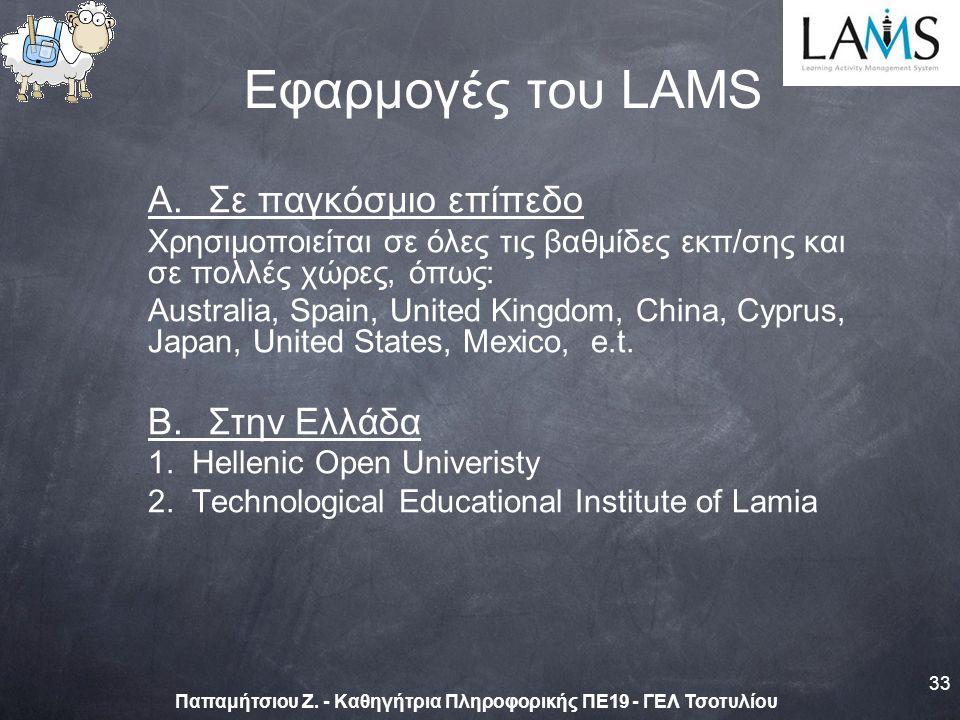 Εφαρμογές του LAMS A.Σε παγκόσμιο επίπεδο Χρησιμοποιείται σε όλες τις βαθμίδες εκπ/σης και σε πολλές χώρες, όπως: Australia, Spain, United Kingdom, China, Cyprus, Japan, United States, Mexico, e.t.