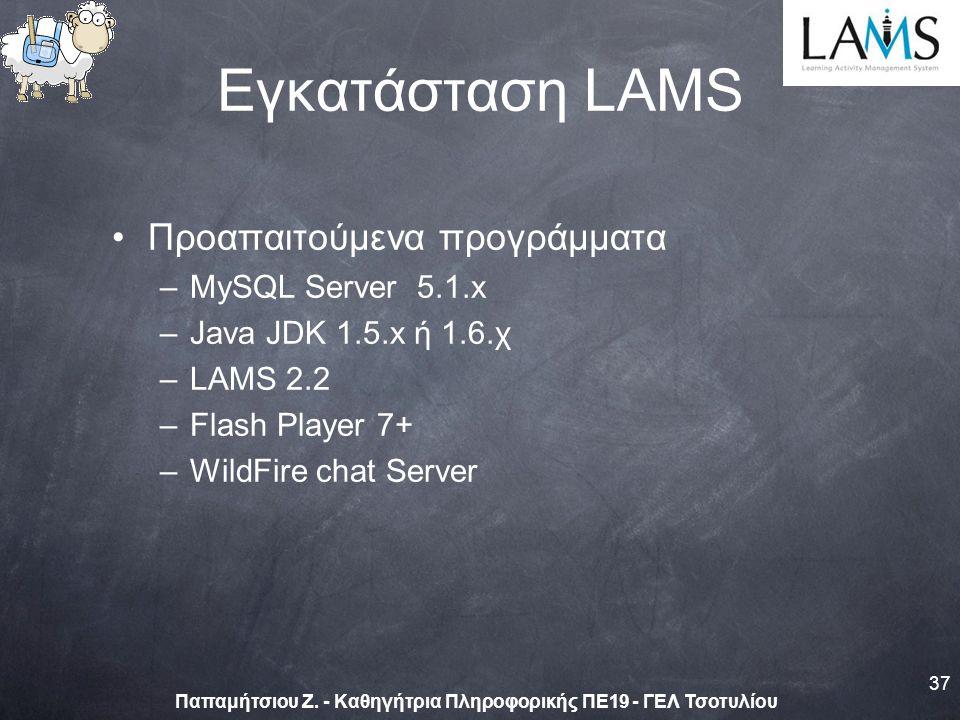 Εγκατάσταση LAMS Προαπαιτούμενα προγράμματα –MySQL Server 5.1.x –Java JDK 1.5.x ή 1.6.χ –LAMS 2.2 –Flash Player 7+ –WildFire chat Server 37