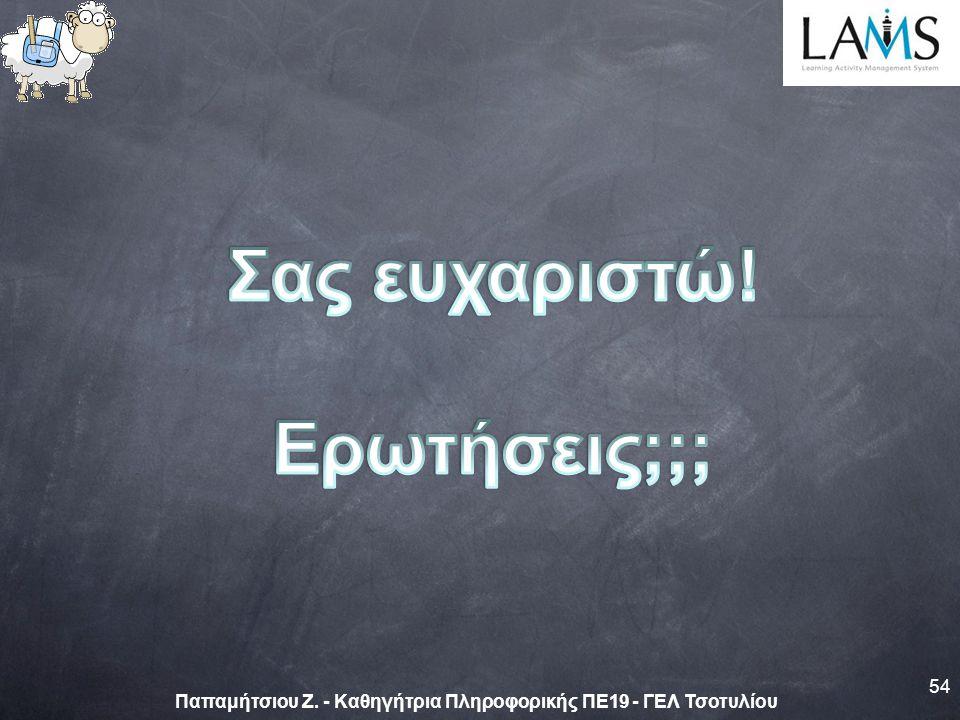 Παπαμήτσιου Ζ. - Καθηγήτρια Πληροφορικής ΠΕ19 - ΓΕΛ Τσοτυλίου 54