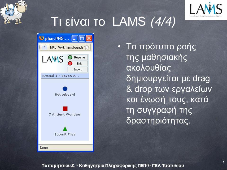 Τι είναι το LAMS (4/4) Το πρότυπο ροής της μαθησιακής ακολουθίας δημιουργείται με drag & drop των εργαλείων και ένωσή τους, κατά τη συγγραφή της δραστηριότητας.