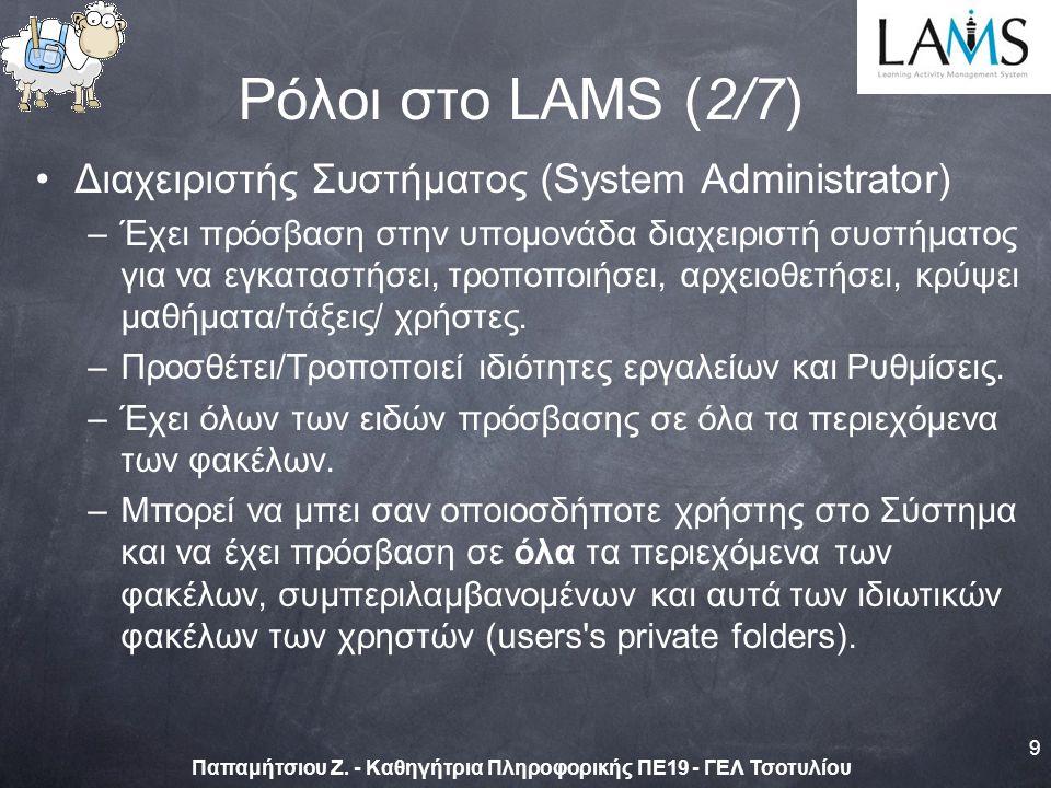 Διαχειριστής Συστήματος (System Administrator) –Έχει πρόσβαση στην υπομονάδα διαχειριστή συστήματος για να εγκαταστήσει, τροποποιήσει, αρχειοθετήσει, κρύψει μαθήματα/τάξεις/ χρήστες.