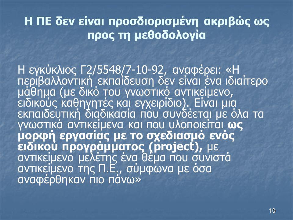 10 Η ΠΕ δεν είναι προσδιορισμένη ακριβώς ως προς τη μεθοδολογία Η εγκύκλιος Γ2/5548/7-10-92, αναφέρει: «Η περιβαλλοντική εκπαίδευση δεν είναι ένα ιδια