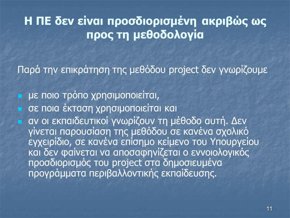 11 Η ΠΕ δεν είναι προσδιορισμένη ακριβώς ως προς τη μεθοδολογία Παρά την επικράτηση της μεθόδου project δεν γνωρίζουμε με ποιο τρόπο χρησιμοποιείται,