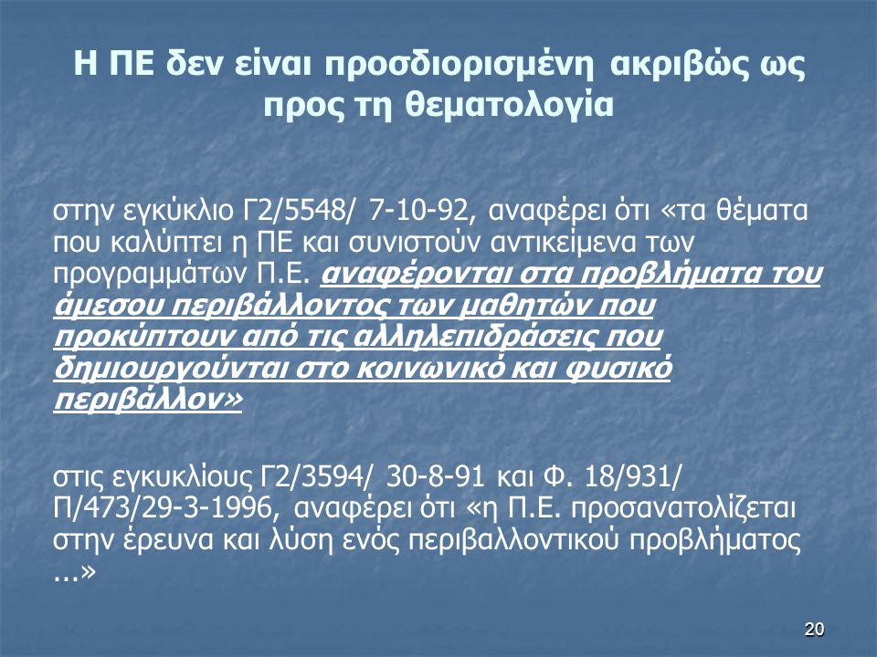 20 Η ΠΕ δεν είναι προσδιορισμένη ακριβώς ως προς τη θεματολογία στην εγκύκλιο Γ2/5548/ 7-10-92, αναφέρει ότι «τα θέματα που καλύπτει η ΠΕ και συνιστού