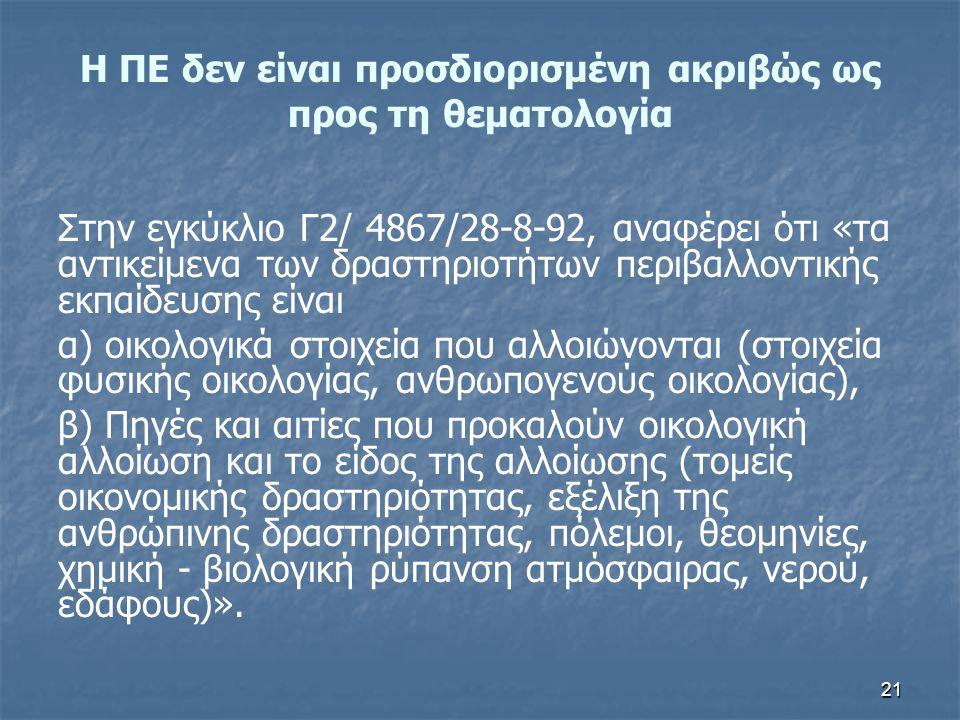 21 Η ΠΕ δεν είναι προσδιορισμένη ακριβώς ως προς τη θεματολογία Στην εγκύκλιο Γ2/ 4867/28-8-92, αναφέρει ότι «τα αντικείμενα των δραστηριοτήτων περιβα