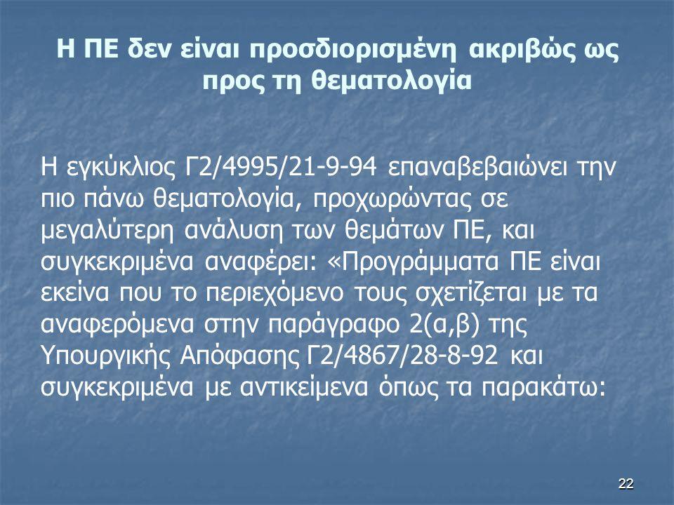 22 Η ΠΕ δεν είναι προσδιορισμένη ακριβώς ως προς τη θεματολογία Η εγκύκλιος Γ2/4995/21-9-94 επαναβεβαιώνει την πιο πάνω θεματολογία, προχωρώντας σε με