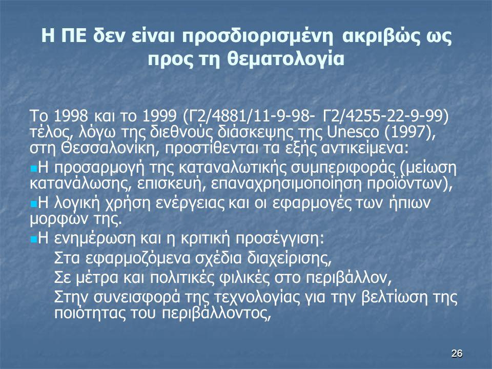 26 Η ΠΕ δεν είναι προσδιορισμένη ακριβώς ως προς τη θεματολογία Το 1998 και το 1999 (Γ2/4881/11-9-98- Γ2/4255-22-9-99) τέλος, λόγω της διεθνούς διάσκε
