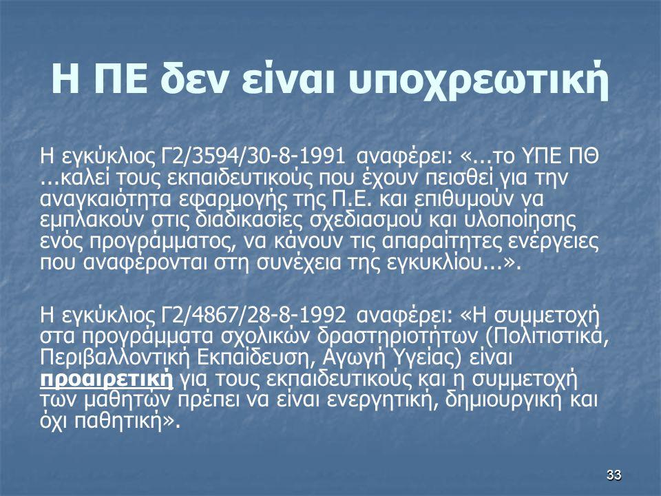 33 Η ΠΕ δεν είναι υποχρεωτική Η εγκύκλιος Γ2/3594/30-8-1991 αναφέρει: «...το ΥΠΕ ΠΘ...καλεί τους εκπαιδευτικούς που έχουν πεισθεί για την αναγκαιότητα