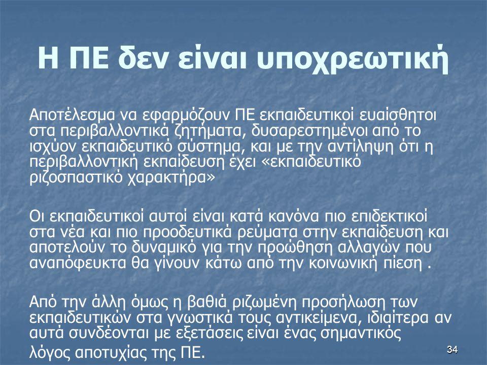 34 Η ΠΕ δεν είναι υποχρεωτική Αποτέλεσμα να εφαρμόζουν ΠΕ εκπαιδευτικοί ευαίσθητοι στα περιβαλλοντικά ζητήματα, δυσαρεστημένοι από το ισχύον εκπαιδευτ