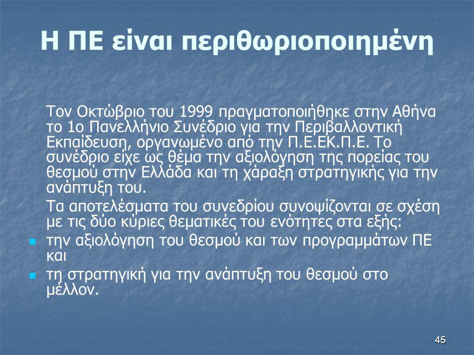 45 Η ΠΕ είναι περιθωριοποιημένη Τον Οκτώβριο του 1999 πραγματοποιήθηκε στην Αθήνα το 1ο Πανελλήνιο Συνέδριο για την Περιβαλλοντική Εκπαίδευση, οργανωμ