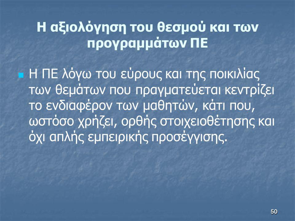 50 H αξιολόγηση του θεσμού και των προγραμμάτων ΠΕ Η ΠΕ λόγω του εύρους και της ποικιλίας των θεμάτων που πραγματεύεται κεντρίζει το ενδιαφέρον των μα