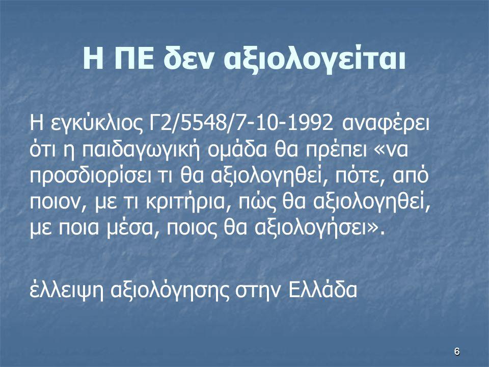 6 Η ΠΕ δεν αξιολογείται Η εγκύκλιος Γ2/5548/7-10-1992 αναφέρει ότι η παιδαγωγική ομάδα θα πρέπει «να προσδιορίσει τι θα αξιολογηθεί, πότε, από ποιον,